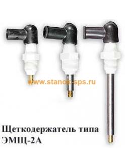 Щеткодержатель типа ЭМЩ - 2А-40/М22