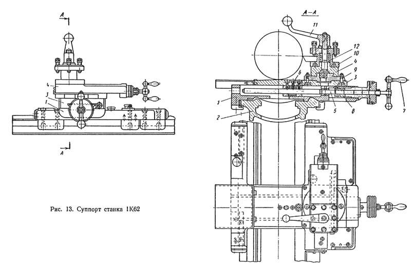 Чертеж суппорта токарно-винторезного станка 1К62