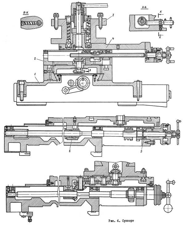 1М63 Суппорт токарно-винторезного станка